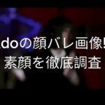 Adoの顔バレ画像