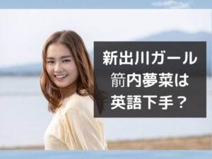 新出川ガール・箭内夢菜の英語力は?
