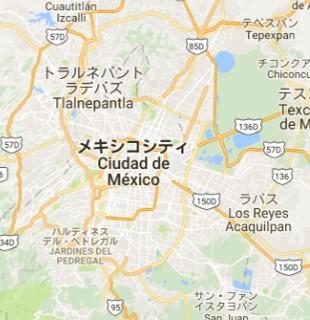 メキシコシティの南部