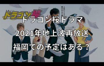 ドラゴン桜ドラマ再放送福岡2021地上波