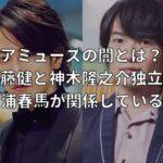 アミューズの闇とは?佐藤健と神木隆之介独立は三浦春馬が関係している?