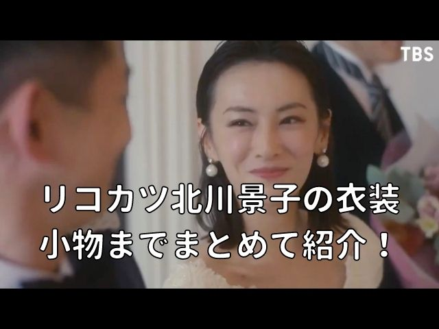 リコカツ ドラマ 北川景子 衣装 ブランド