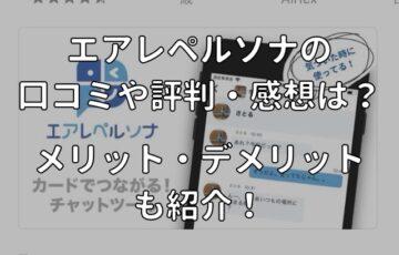 エアレペルソナの 口コミや評判・感想は? メリット・デメリット も紹介!
