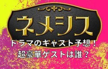 ネメシス ドラマ キャスト 予想 ゲスト出演者