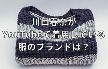 川口春奈がYoutube(ユーチューブ)で着用している服