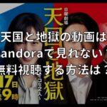 天国と地獄の動画は Pandoraで見れない? 無料視聴する方法は?
