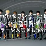 7m!n(セブンミニット) メンバープロフィールとカラーや人気順も紹介