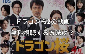 ドラゴン桜2 動画 pandora Dailymotion