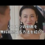 リコカツ ドラマ 動画