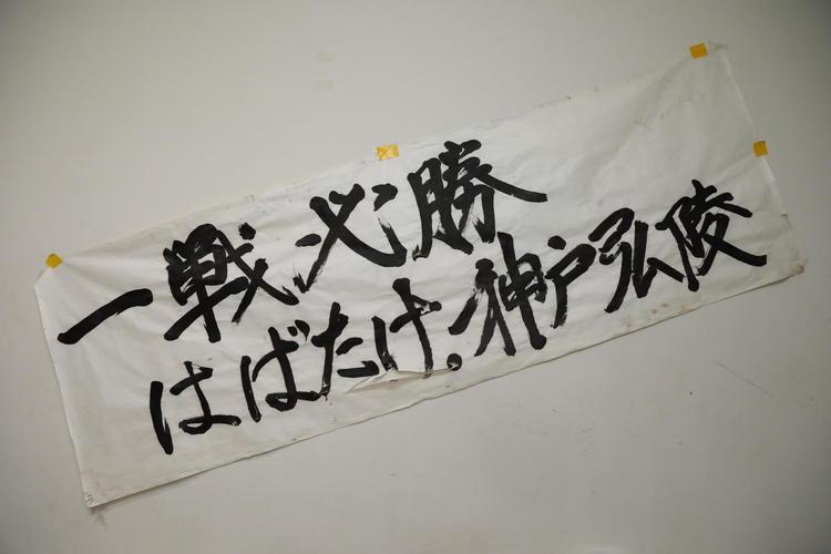ヤンサカ 神戸弘陵学園