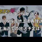 ドラゴン桜2005再放送北海道