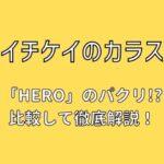 イチケイのカラス HERO パクリ