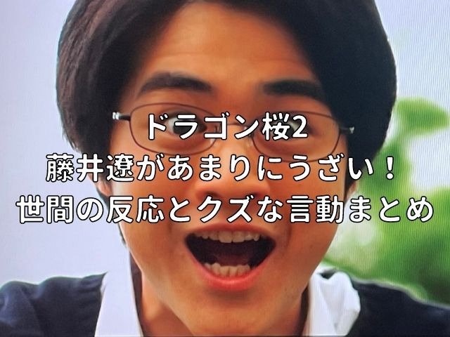 ドラゴン桜2 藤井遼 うざい 嫌い クズ