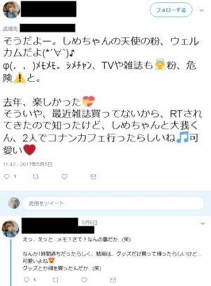 七五三掛龍也 加藤史帆 コナン
