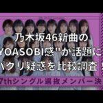 乃木坂46新曲 YOASOBI感 パクリ