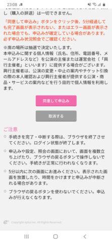 呪術廻戦展 チケット 買い方6