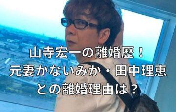 山寺宏一の離婚歴! 元妻かないみか・田中理恵 との離婚理由は?