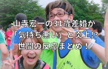 山寺宏一の結婚が気持ち悪いと炎上!世間の反応まとめ!