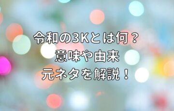令和の3K とは 意味 由来 元ネタ