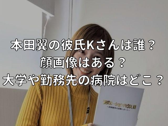 本田翼の彼氏Kさんは誰? 顔画像はある? 大学や勤務先の病院はどこ?