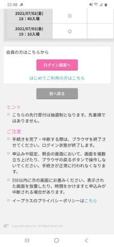 呪術廻戦展 チケット 買い方3