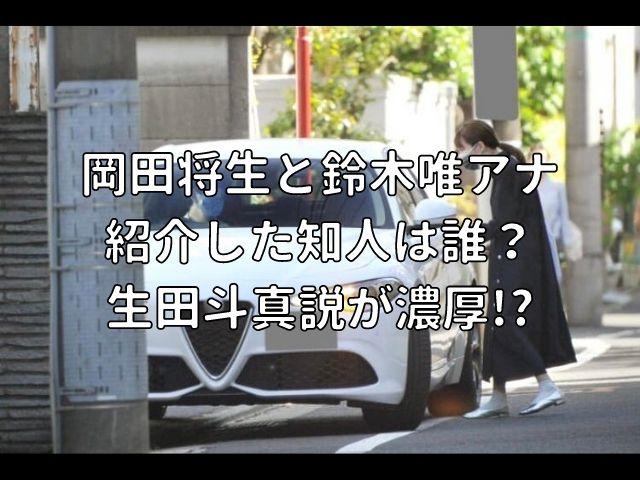 岡田将生 彼女 鈴木唯アナ 知人 誰 生田斗真