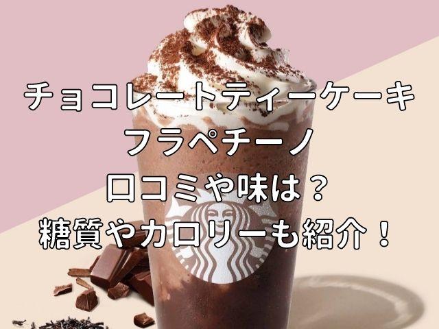 チョコレートティーケーキ フラペチーノ 口コミや味は? 糖質やカロリーも紹介!