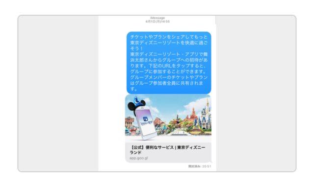 ディズニー アプリ 招待