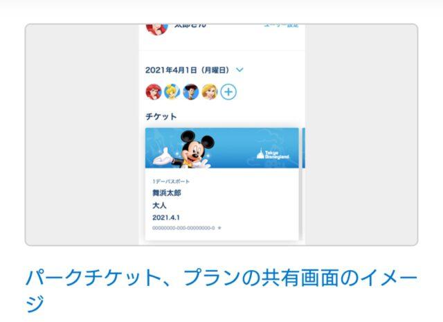 ディズニー チケット アプリ