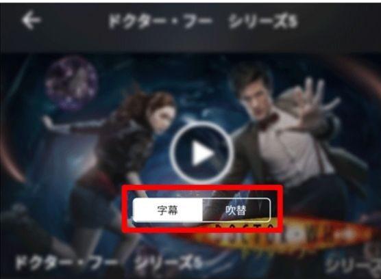 dTV 無料視聴方法