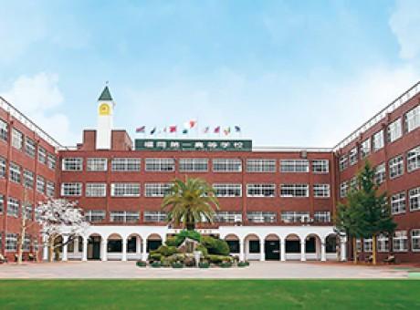 市立福岡第一高校