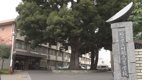 埼玉県立川越高校 写真